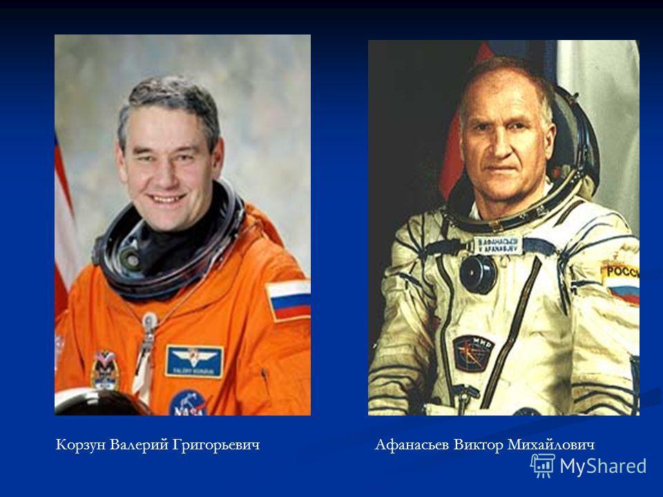 Корзун Валерий ГригорьевичАфанасьев Виктор Михайлович