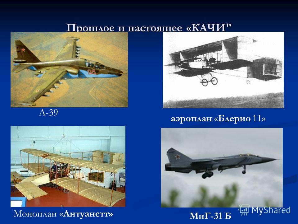 Прошлое и настоящее «КАЧИ МиГ-31 Б Л-39 аэроплан «Блерио 11» Моноплан «Антуанетт»