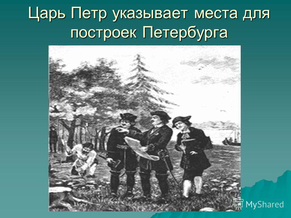 Царь Петр указывает места для построек Петербурга
