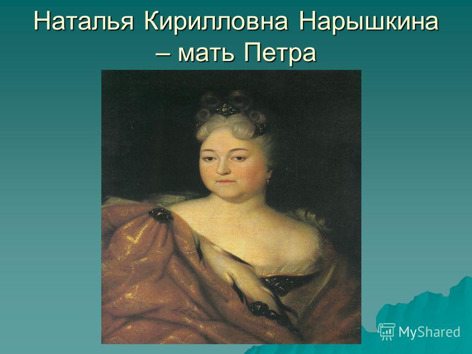Наталья Кирилловна Нарышкина – мать Петра