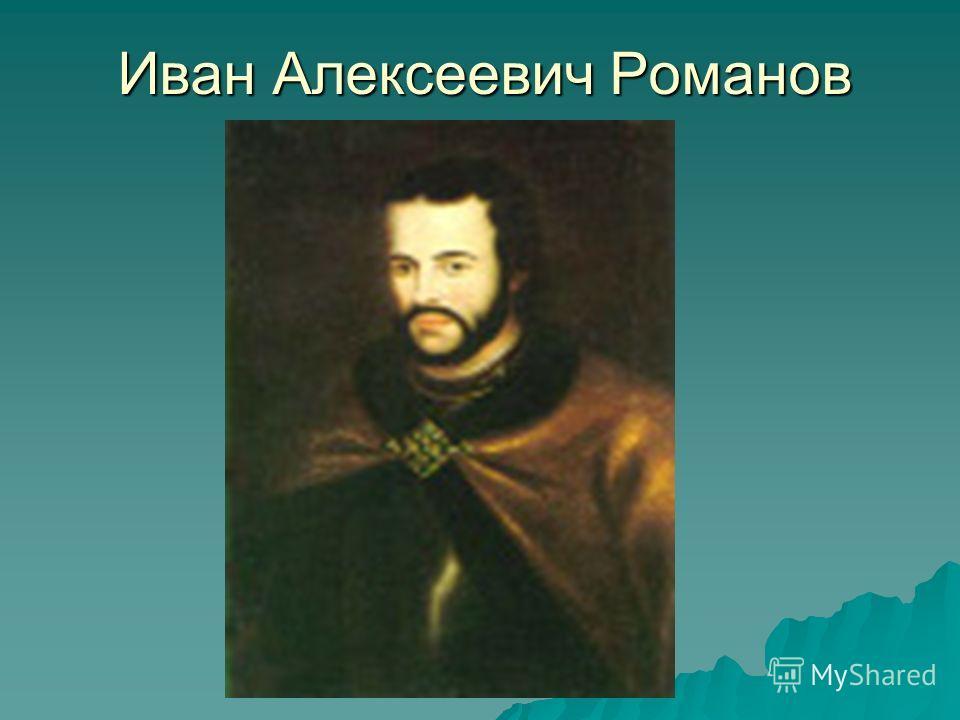 Иван Алексеевич Романов
