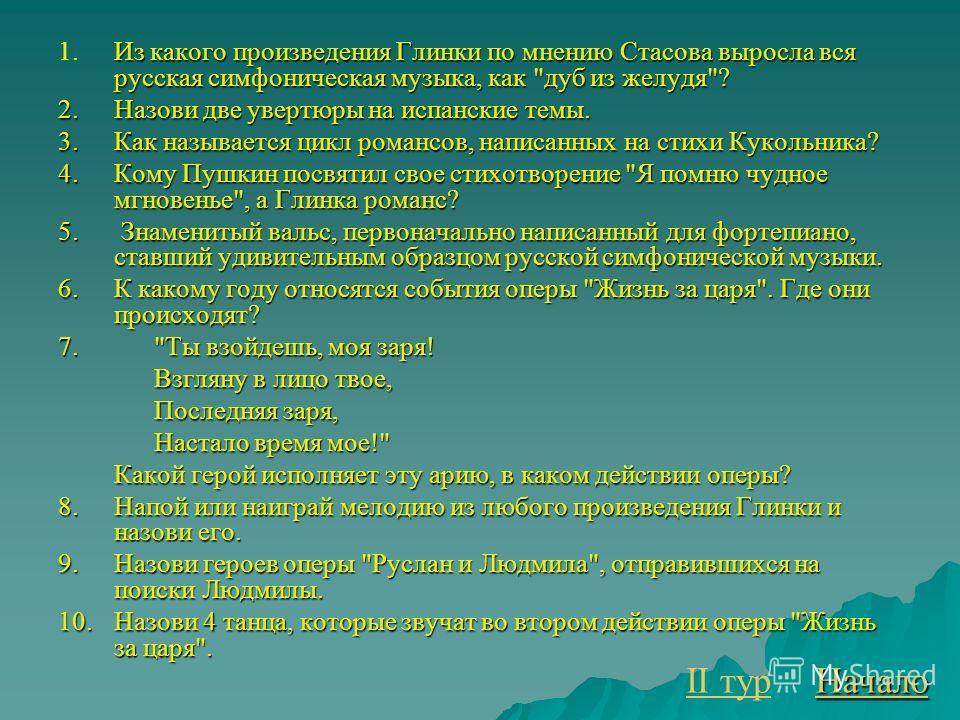 Из какого произведения Глинки по мнению Стасова выросла вся русская симфоническая музыка, как