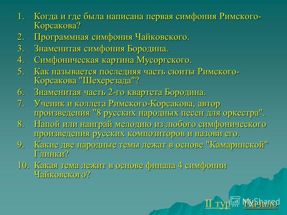 Бородин Романс Скачать