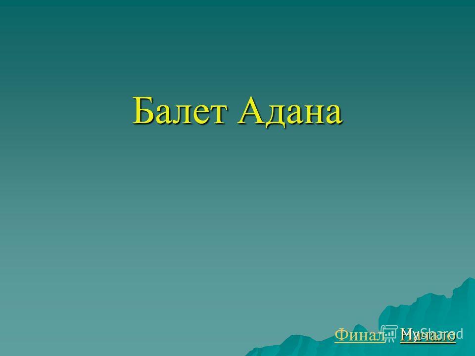 Балет Адана Финал Начало