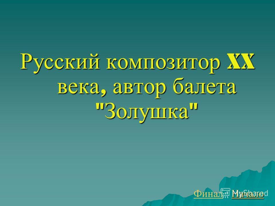 Русский композитор XX века, автор балета  Золушка  Финал Начало