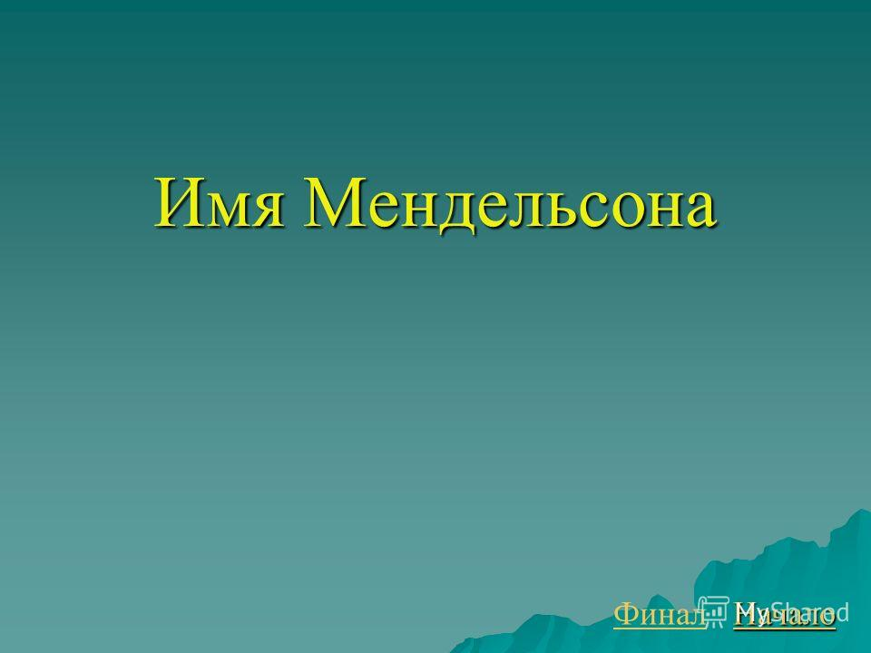 Имя Мендельсона Финал Начало