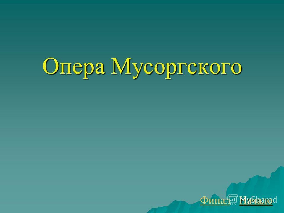 Опера Мусоргского Финал Начало