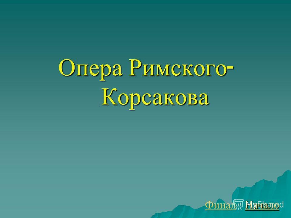 Опера Римского - Корсакова Финал Начало