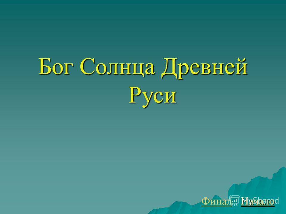Бог Солнца Древней Руси Финал Начало