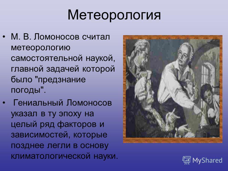 Метеорология М. В. Ломоносов считал метеорологию самостоятельной наукой, главной задачей которой было