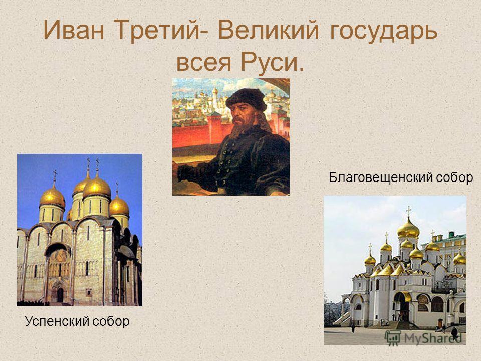 Иван Третий- Великий государь всея Руси. Успенский собор Благовещенский собор