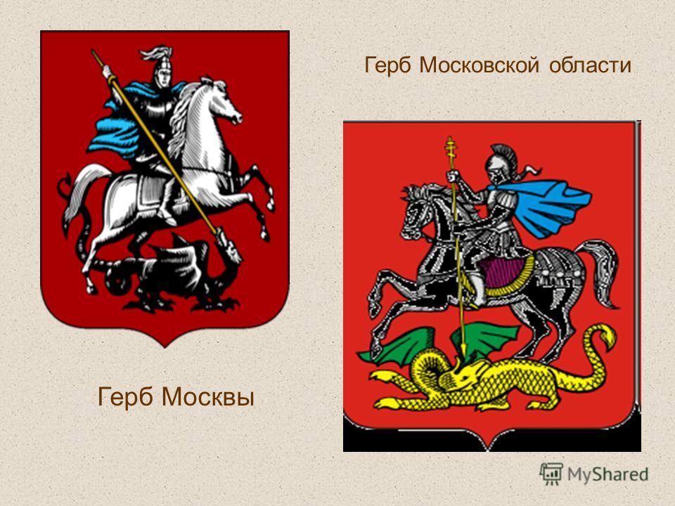 Герб Москвы Герб Московской области