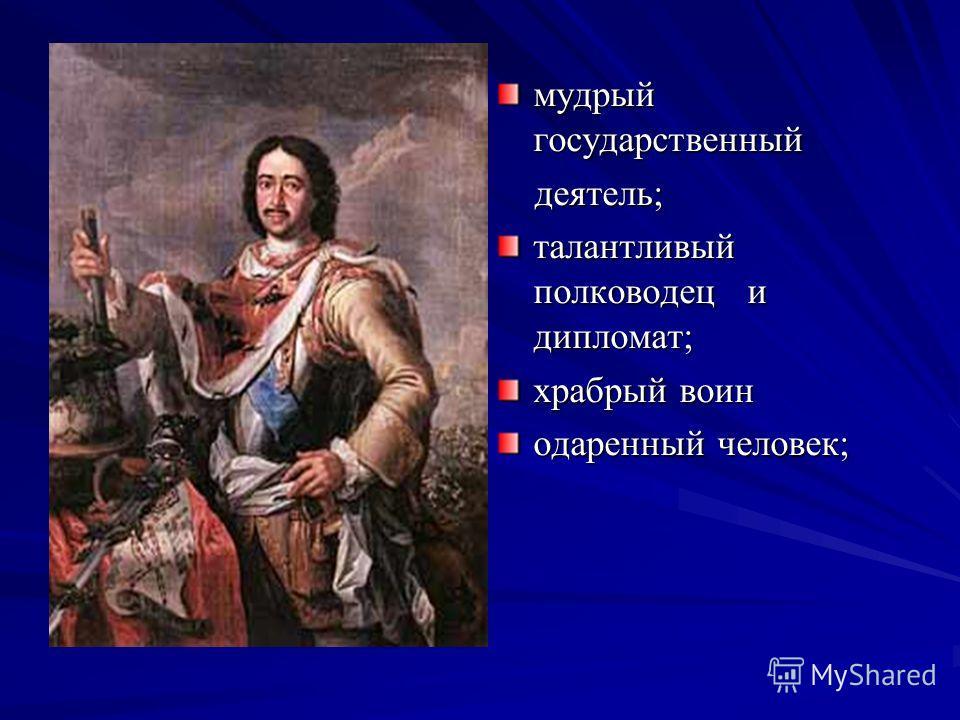 мудрый государственный деятель; деятель; талантливый полководец и дипломат; храбрый воин одаренный человек;