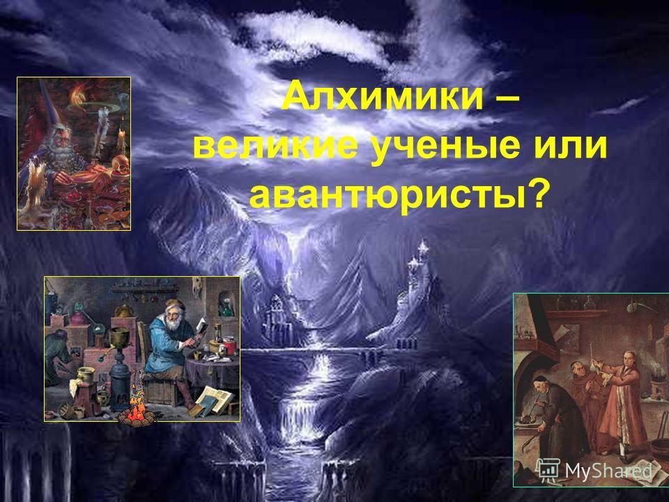 Алхимики – великие ученые или авантюристы?