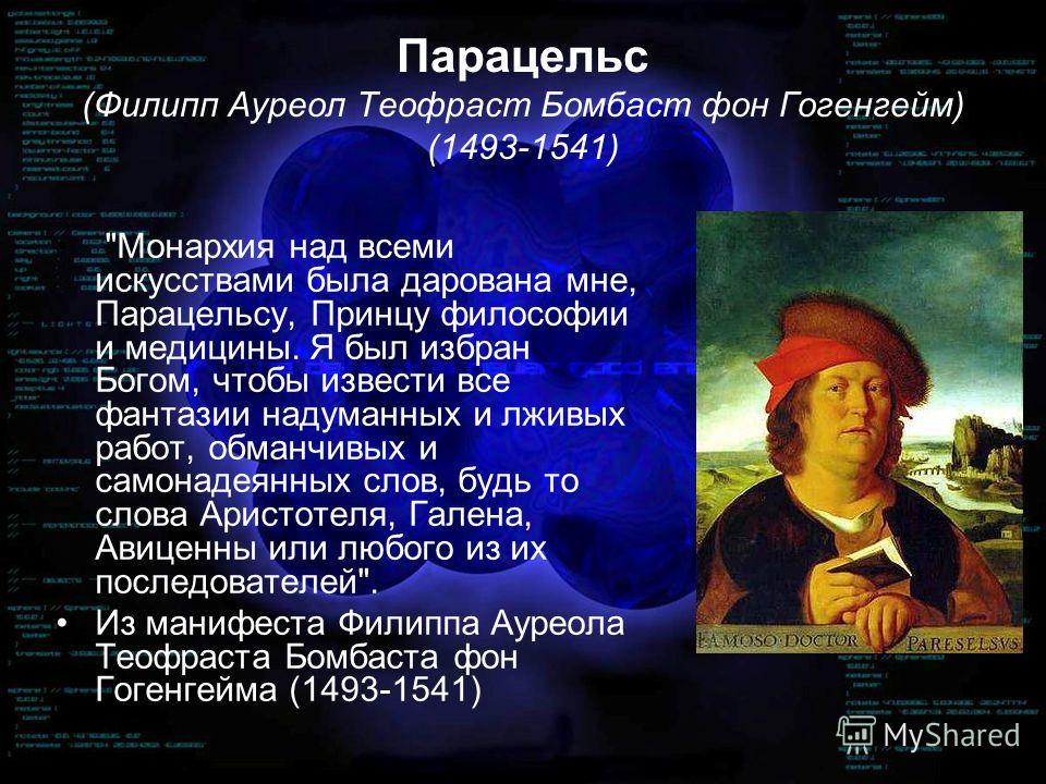 Парацельс (Филипп Ауреол Теофраст Бомбаст фон Гогенгейм) (1493-1541)