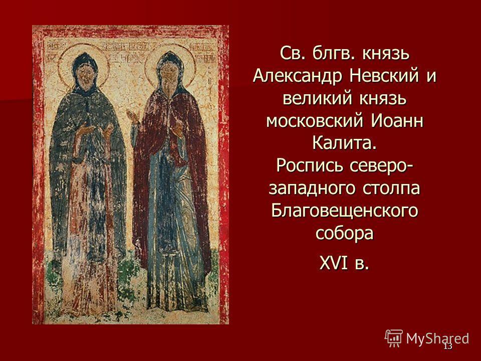 13 Св. блгв. князь Александр Невский и великий князь московский Иоанн Калита. Роспись северо- западного столпа Благовещенского собора XVI в.