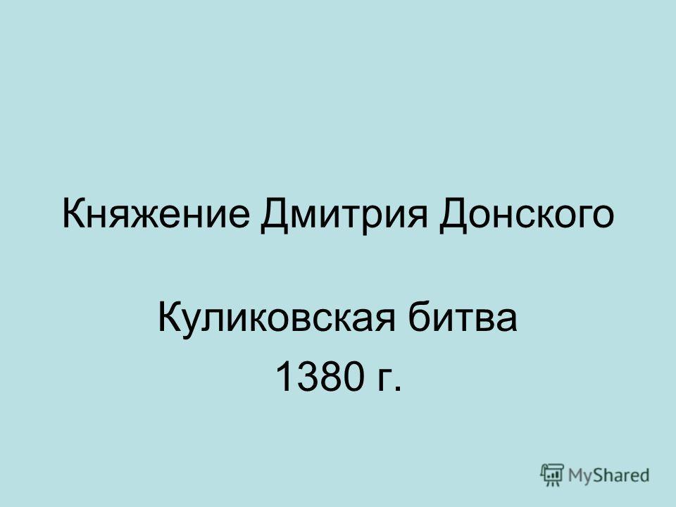 Княжение Дмитрия Донского Куликовская битва 1380 г.