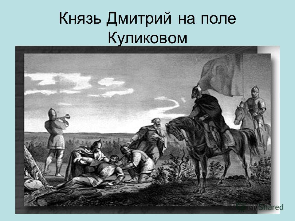 Князь Дмитрий на поле Куликовом