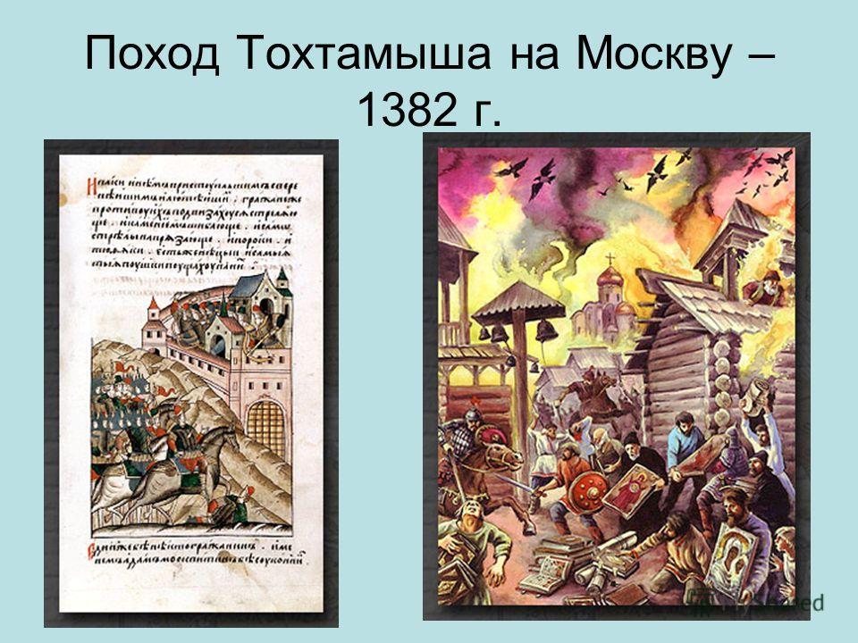 Поход Тохтамыша на Москву – 1382 г.
