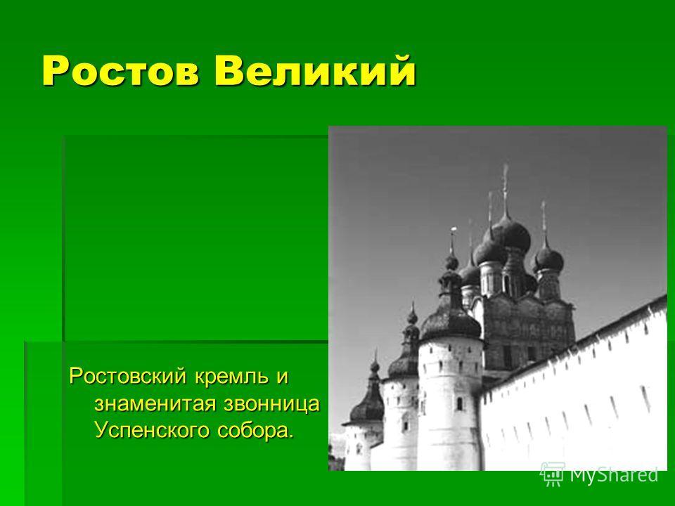 Ростов Великий Ростовский кремль и знаменитая звонница Успенского собора.