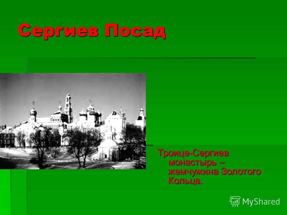 Сергиев Посад Троице-Сергиев монастырь – жемчужина Золотого Кольца.