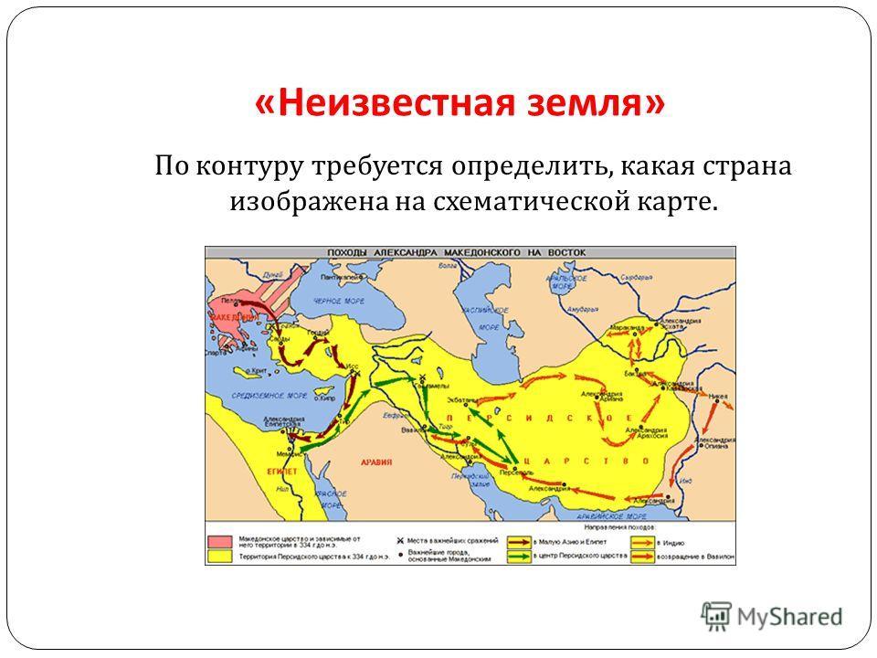 « Неизвестная земля » По контуру требуется определить, какая страна изображена на схематической карте.