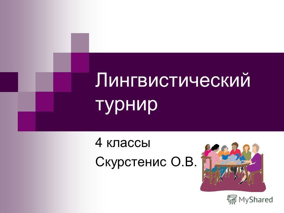 Лингвистический турнир 4 классы Скурстенис О.В.