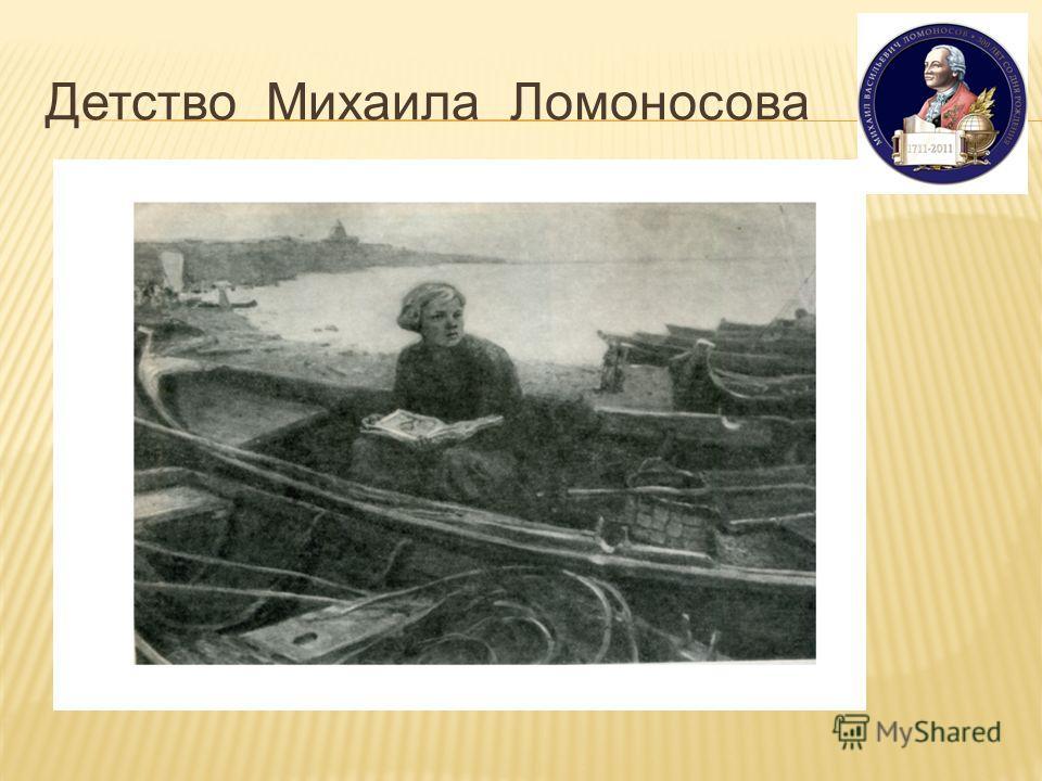 Детство Михаила Ломоносова