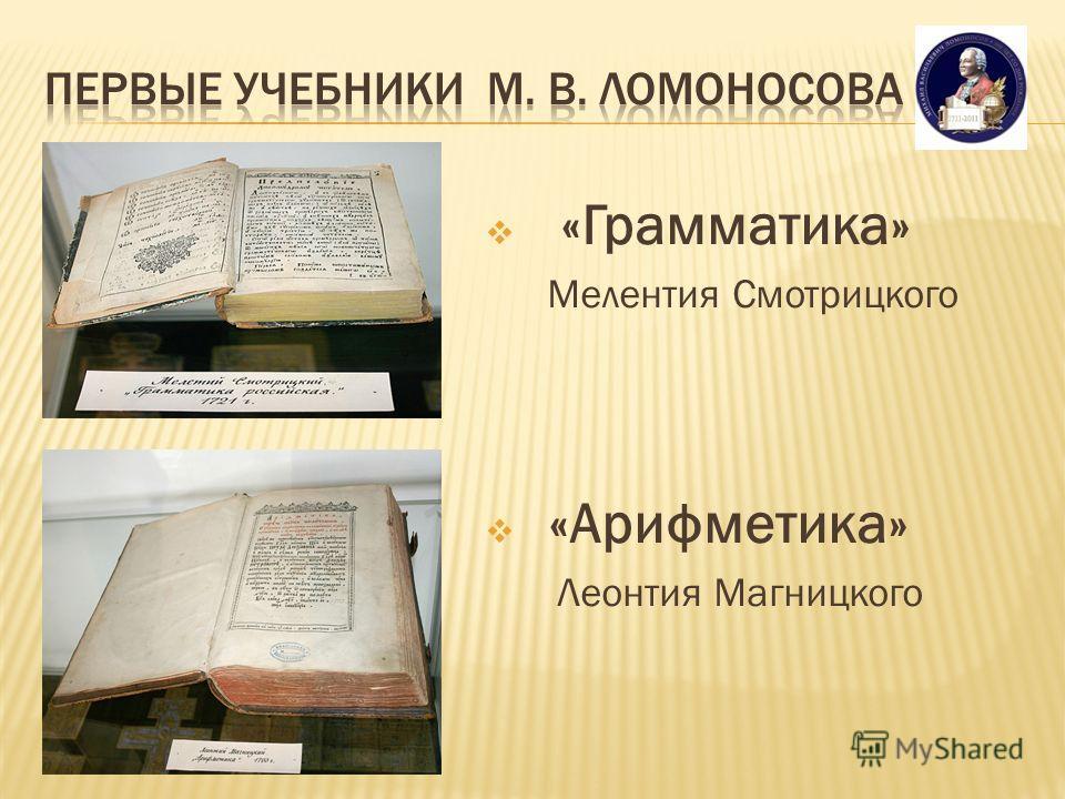 «Грамматика» Мелентия Смотрицкого «Арифметика» Леонтия Магницкого