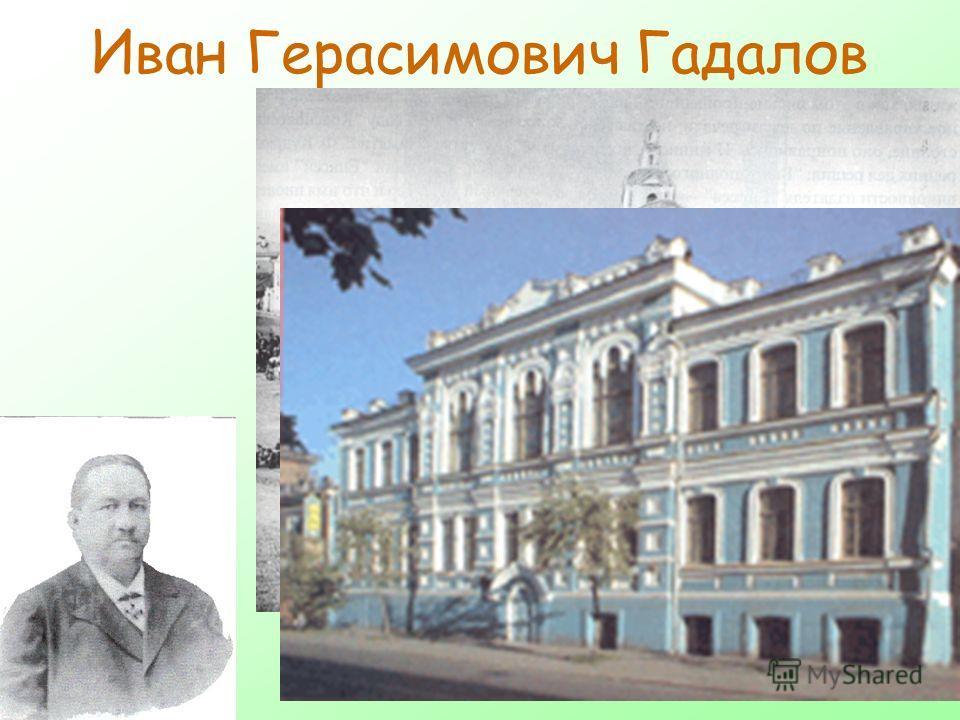 Иван Герасимович Гадалов