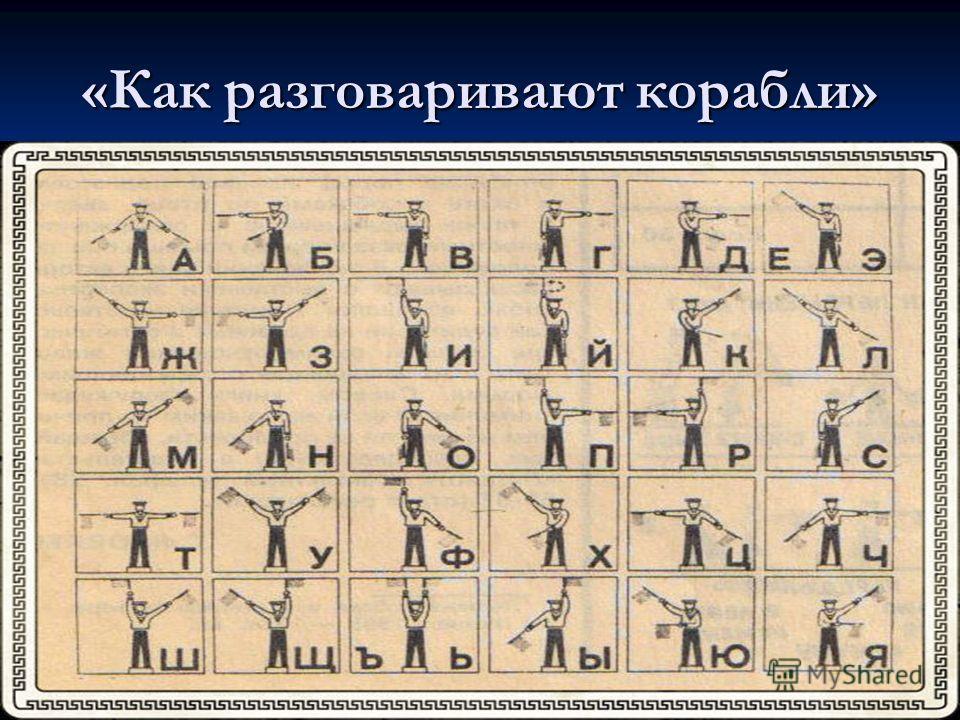 Это интересно В 1710 году по инициативе и личном участии Петра 1 были разработаны «Генеральные сигналы, надзираемые во флоте Его Царского Величества». Речь идет о флажных сигналах, используемых русским флотом.