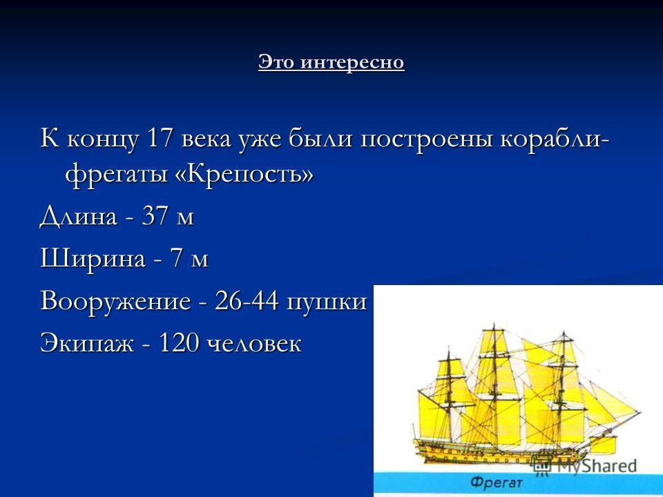 «Как разговаривают корабли»