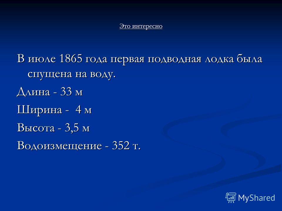 Это интересно К концу 17 века уже были построены корабли- фрегаты «Крепость» Длина - 37 м Ширина - 7 м Вооружение - 26-44 пушки Экипаж - 120 человек