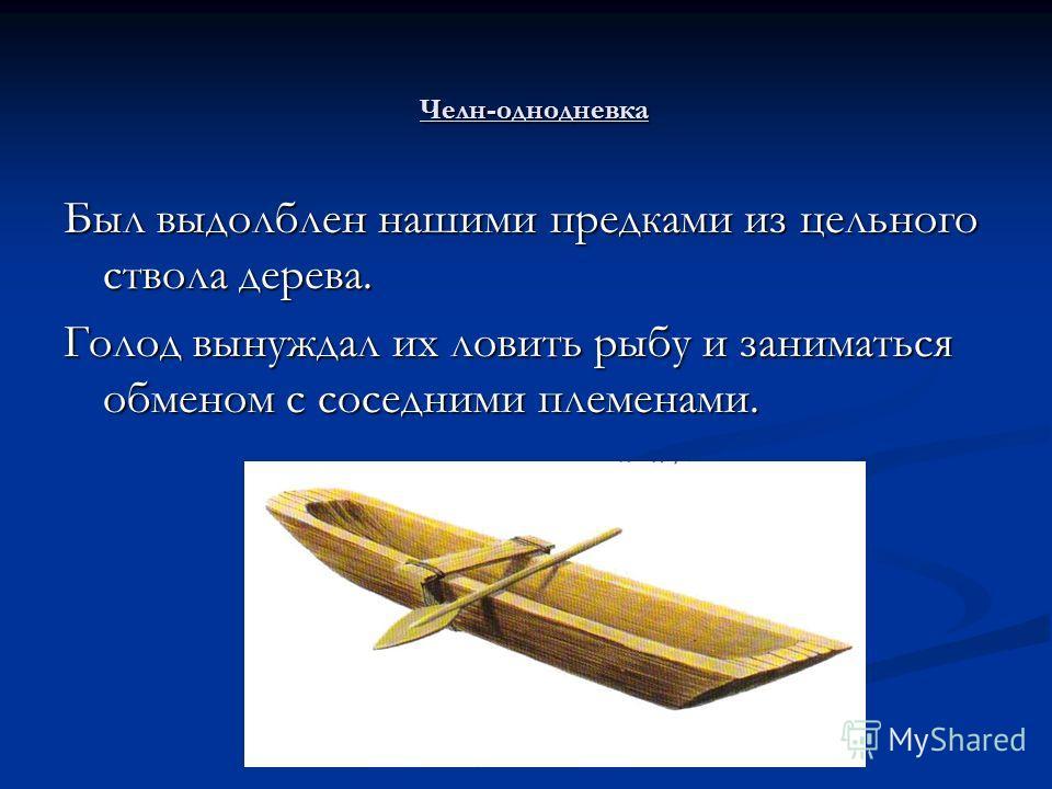 ПЕРВЫЕ КОРАБЛИ Древние славяне называли суда: КОРАБЬ или ЛОДИЯ. Корабь – от слова КОРА, КОРОБ. КОРОБ - большая плетеная корзина, имеющая продолговатую форму. Славянская судно - небольшая лодка, сплетенная из ивовых прутьев и обтянутая материей.