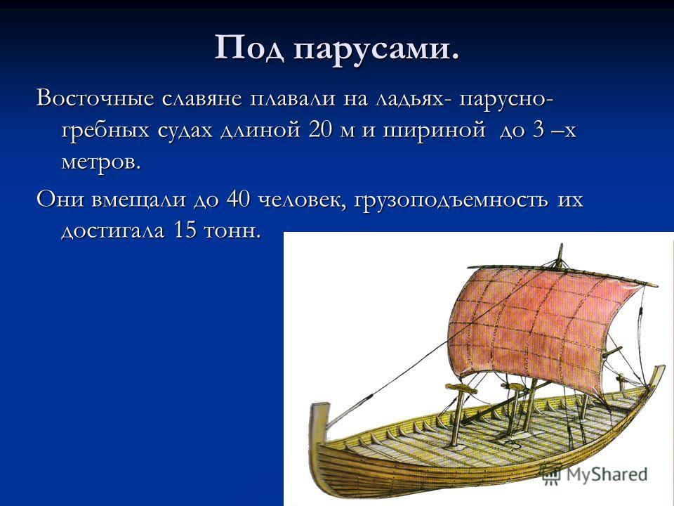 Челн-однодневка Челн-однодневка Был выдолблен нашими предками из цельного ствола дерева. Голод вынуждал их ловить рыбу и заниматься обменом с соседними племенами.