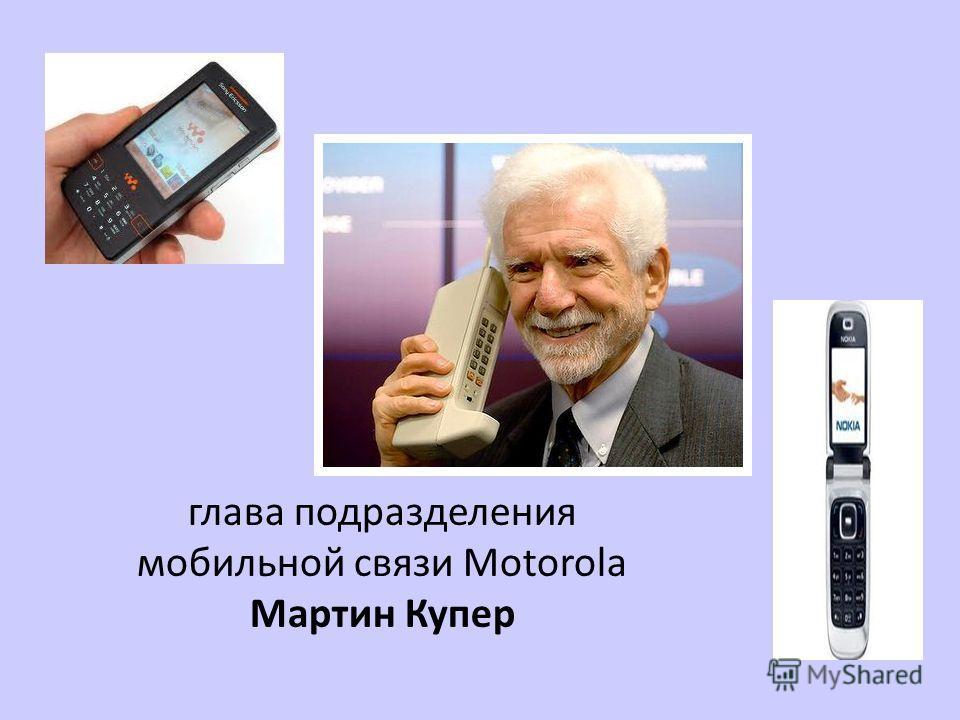 глава подразделения мобильной связи Motorola Мартин Купер