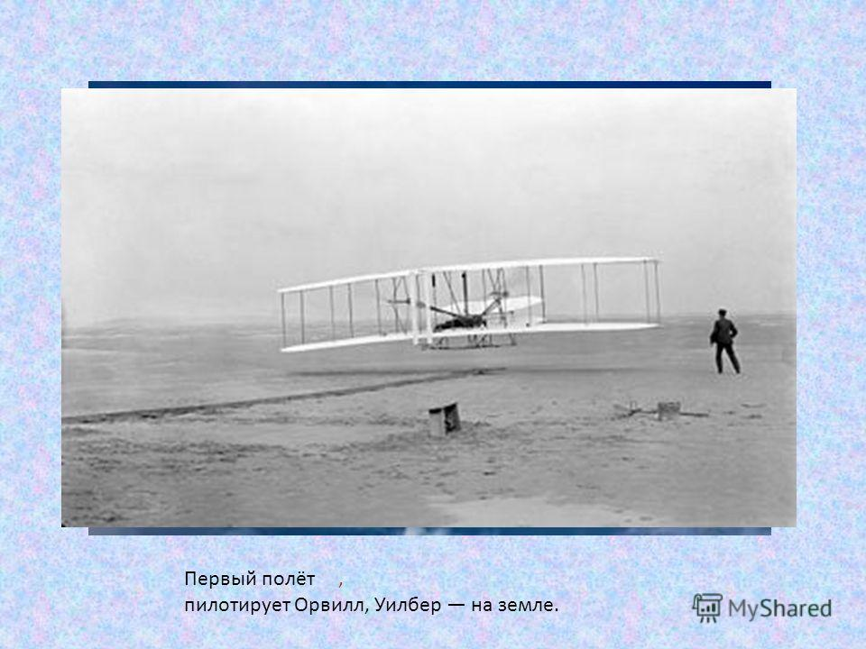 Первый полёт, пилотирует Орвилл, Уилбер на земле.