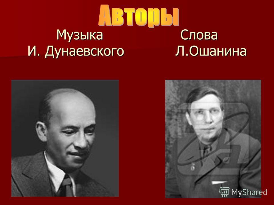 Музыка Слова И. Дунаевского Л.Ошанина