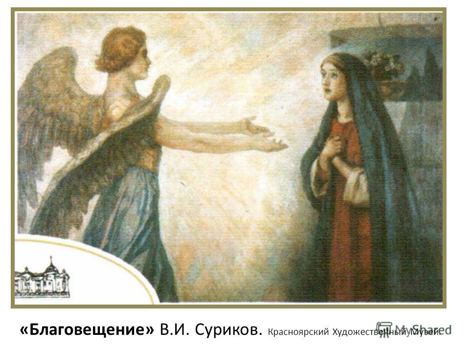 «Благовещение» В.И. Суриков. Красноярский Художественный Музей.