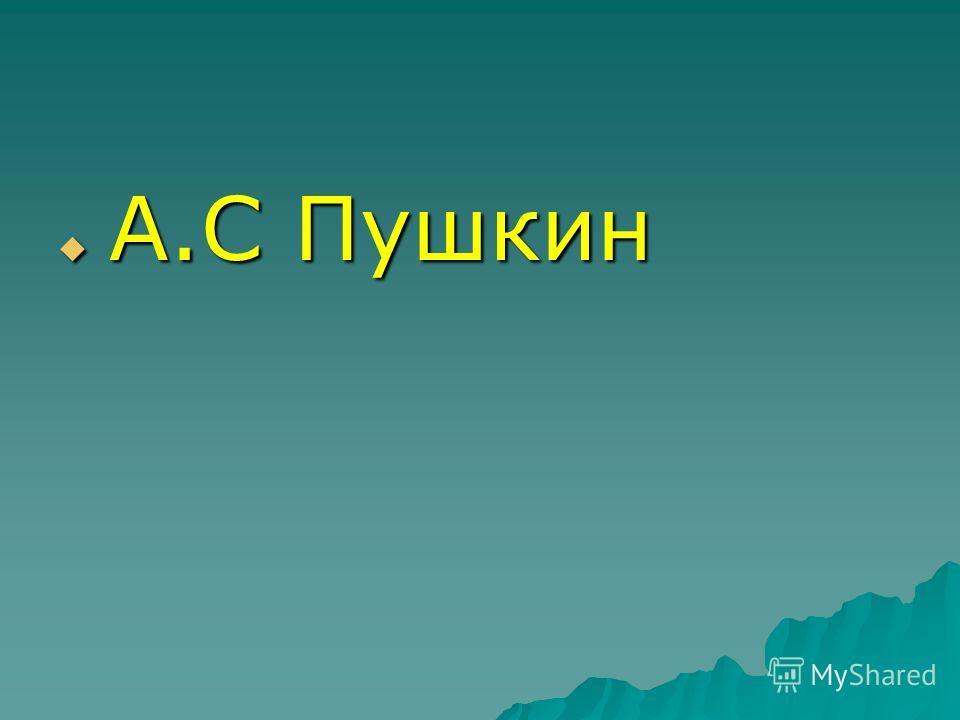 А.С Пушкин А.С Пушкин