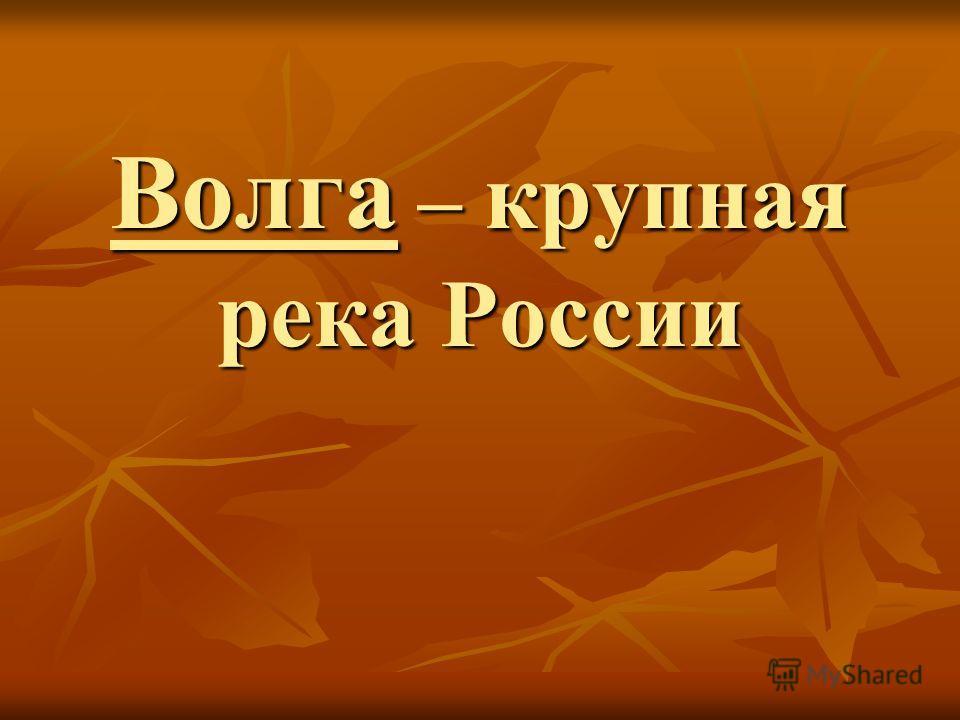 Волга – крупная река России