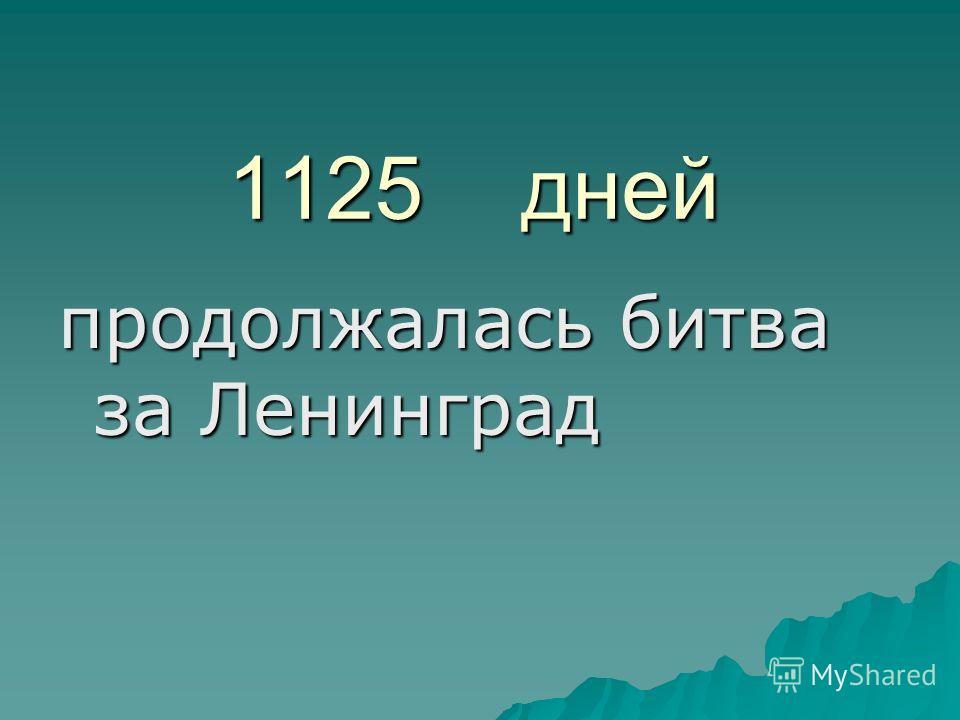 1125 дней продолжалась битва за Ленинград
