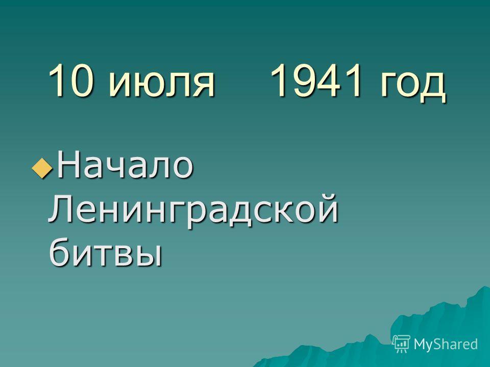 10 июля 1941 год Начало Ленинградской битвы