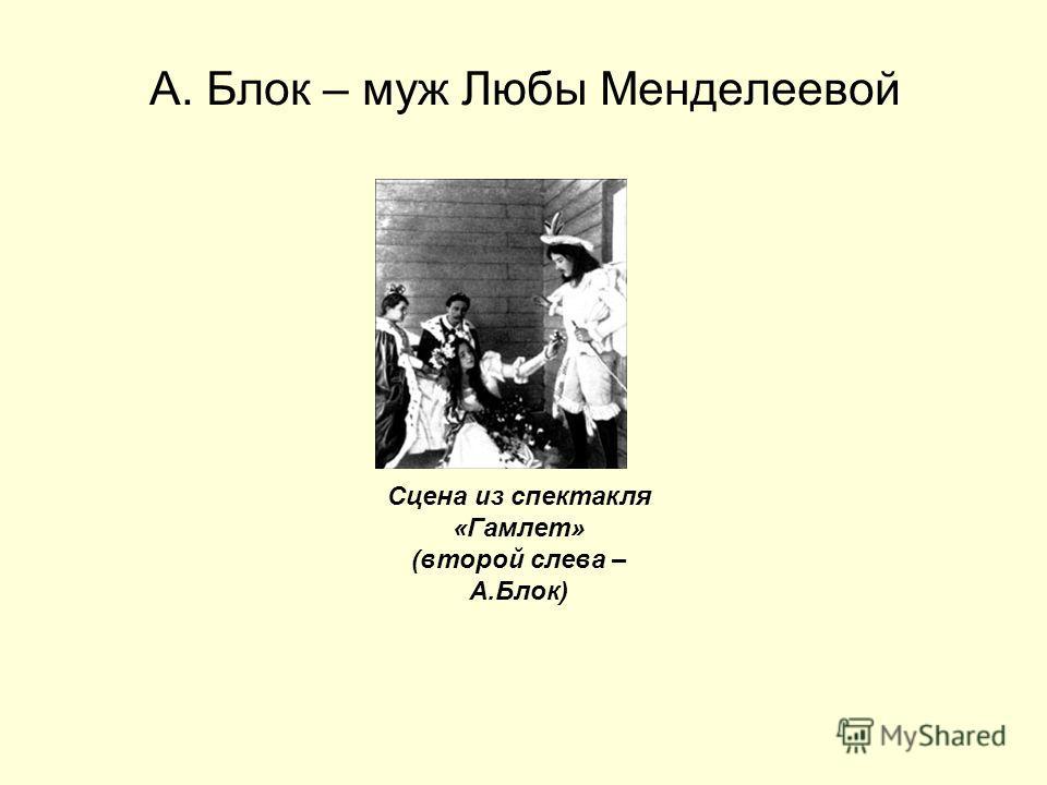 А. Блок – муж Любы Менделеевой Сцена из спектакля «Гамлет» (второй слева – А.Блок)