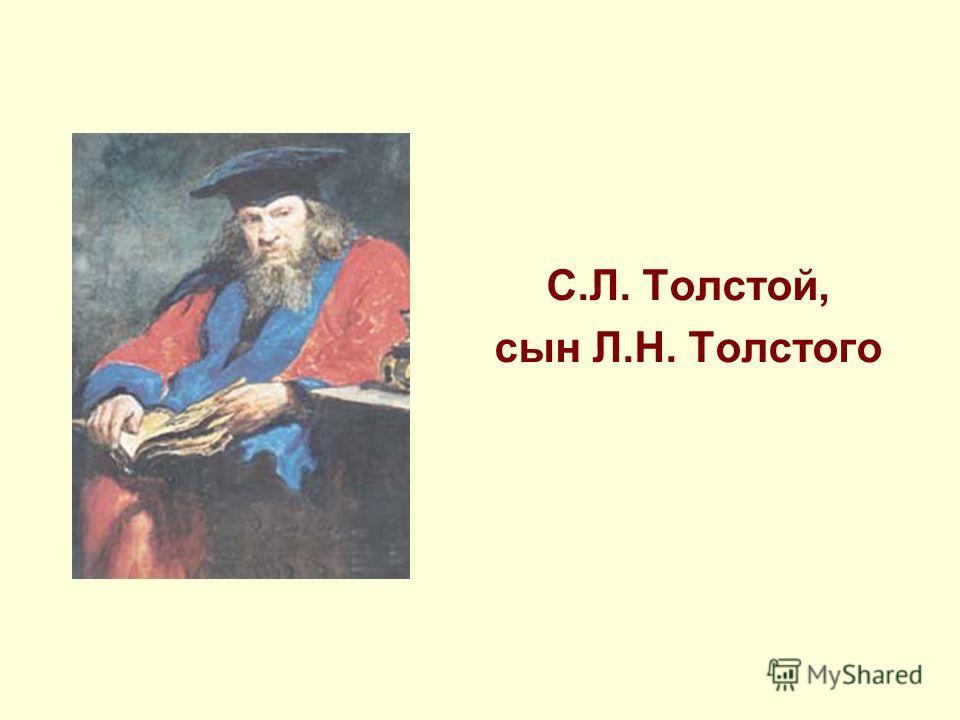 С.Л. Толстой, сын Л.Н. Толстого