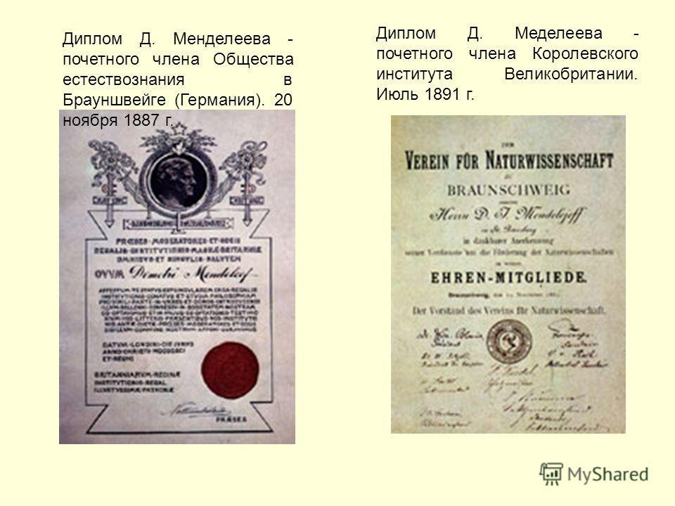 Диплом Д. Менделеева - почетного члена Общества естествознания в Брауншвейге (Германия). 20 ноября 1887 г. Диплом Д. Меделеева - почетного члена Королевского института Великобритании. Июль 1891 г.