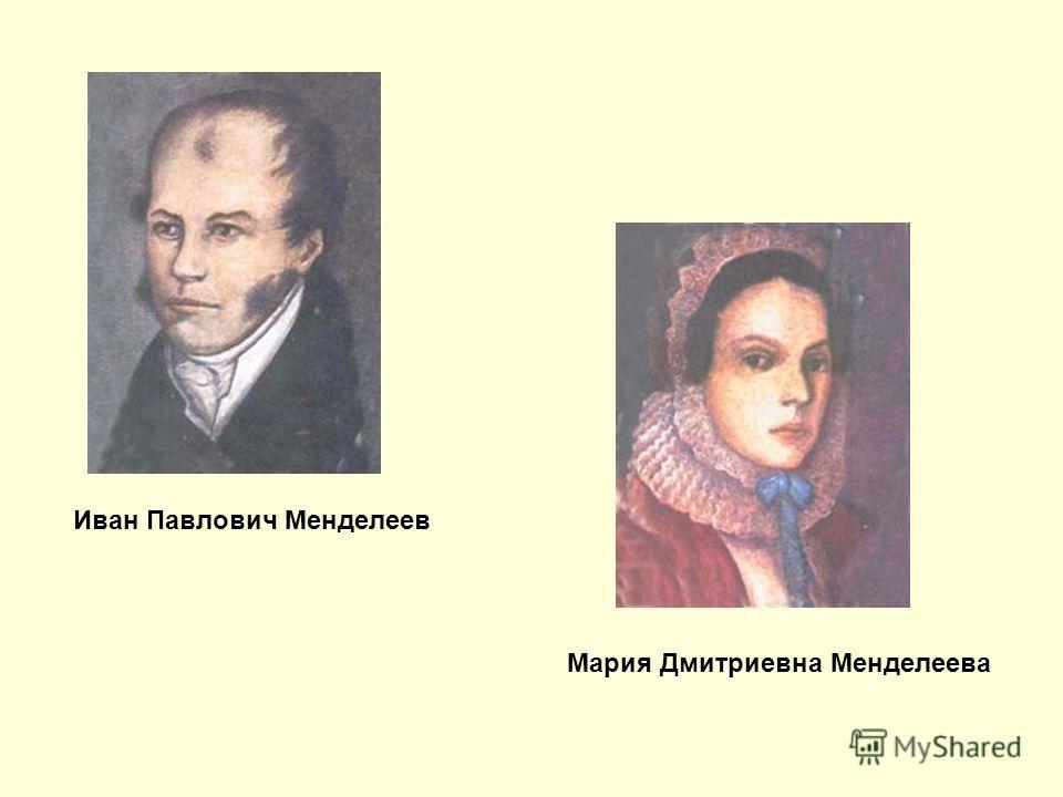 Мария Дмитриевна Менделеева Иван Павлович Менделеев