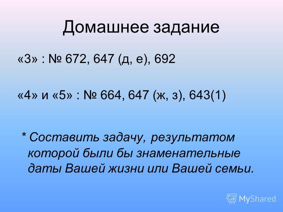 Наши результаты «5» - больше 6 «4» - 4 – 5 «3» - 2 – 3