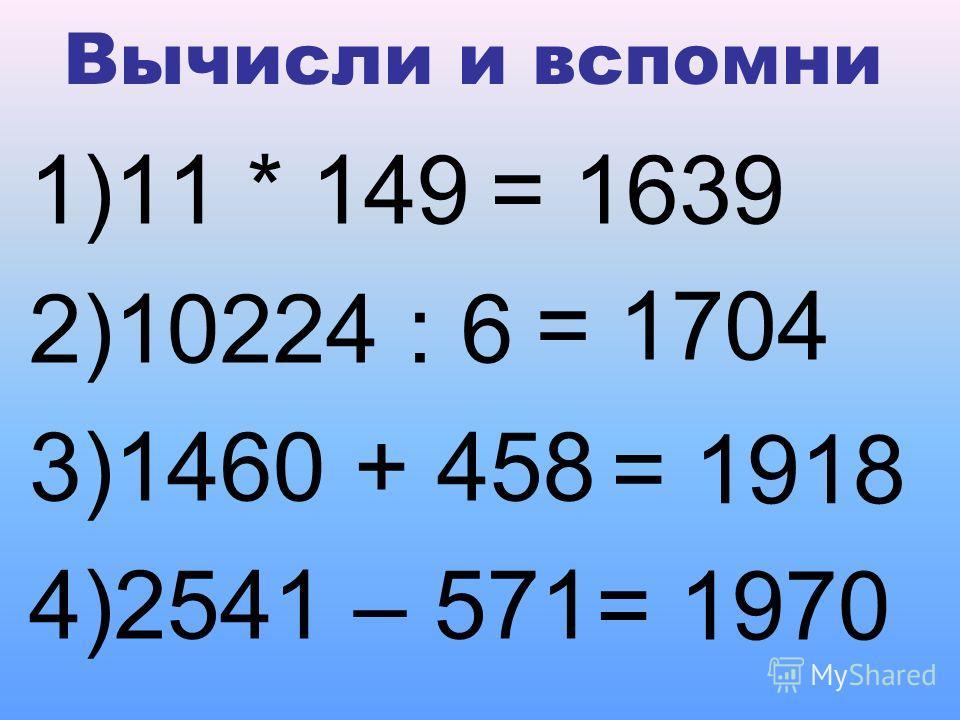 Действия с натуральными числами – это … Компоненты сложения – это… Компоненты вычитания – это… Компоненты умножения – это… Компоненты деления – это… Уравнение – это… Чтобы найти неизвестное слагаемое надо… Чтобы найти неизвестное уменьшаемое надо… Чт