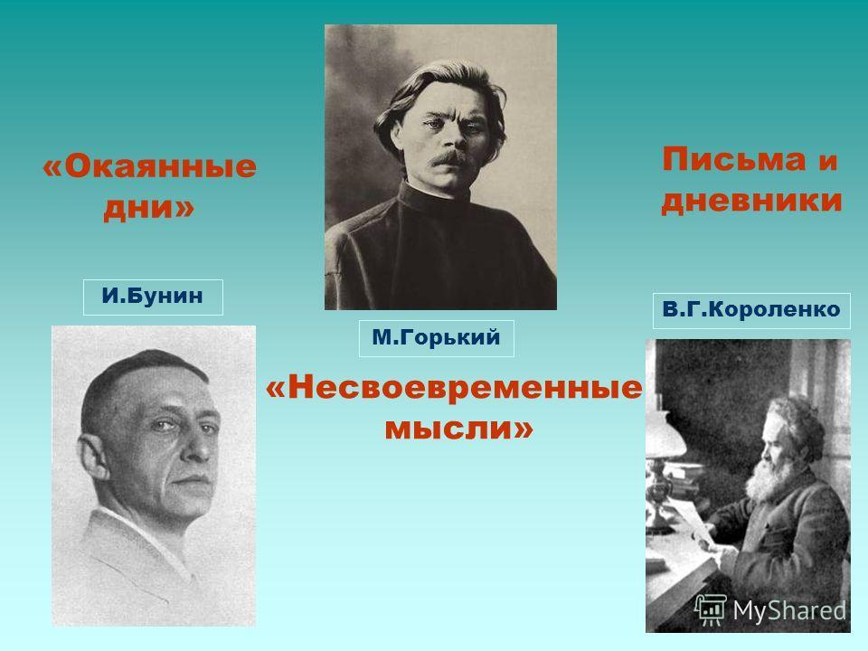 В.Г.Короленко М.Горький И.Бунин «Несвоевременные мысли» «Окаянные дни» Письма и дневники